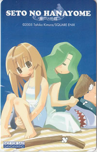 Setonohanayomegw200510