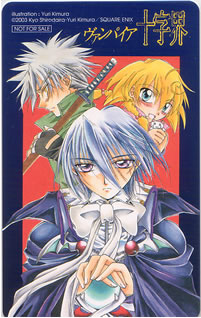 Vampirejyujikaigg200310