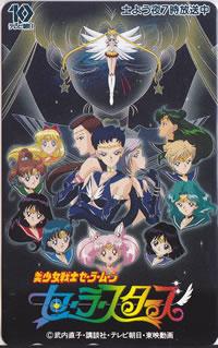 Sailormoonstarsbansen