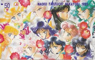 Sailormoonnakayoshi19951