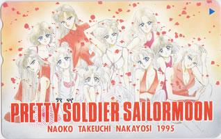 Sailormoonnakayoshi19953