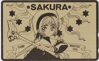 Ccsakuranakayoshi1996gold