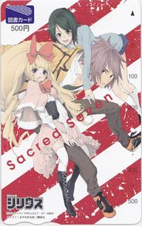 Sacredsevensirius201109