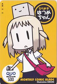 Hatsumeblade200902
