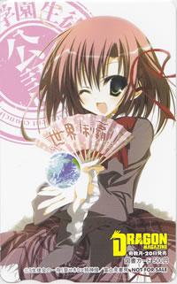 Seitokainoichizondm201001