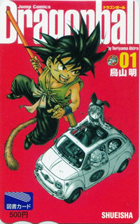 Dragonballcomplete1