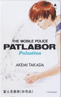 Patlabordmartbook
