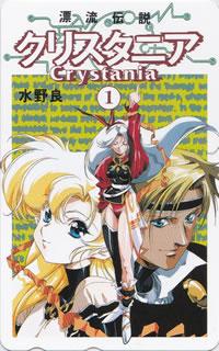 Crystania1