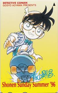 Conan1996summer