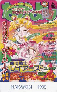 Sailormoonnakayoshi199504