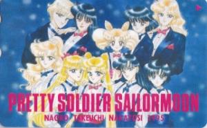 Sailormoonnakayoshi199512b